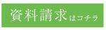 f:id:misawahome:20170108112643j:plain