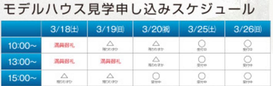 f:id:misawahome:20170225155726j:plain