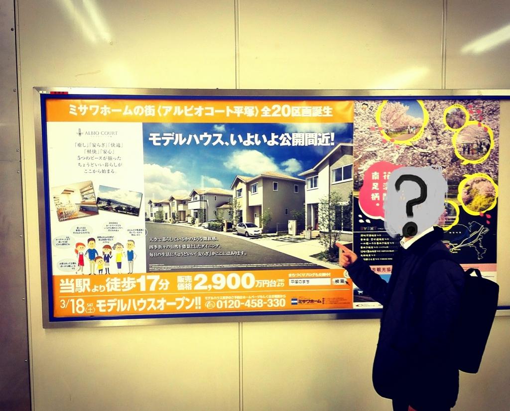 f:id:misawahome:20170311170607j:plain