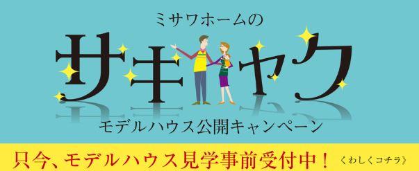 f:id:misawahome:20181111133038j:plain