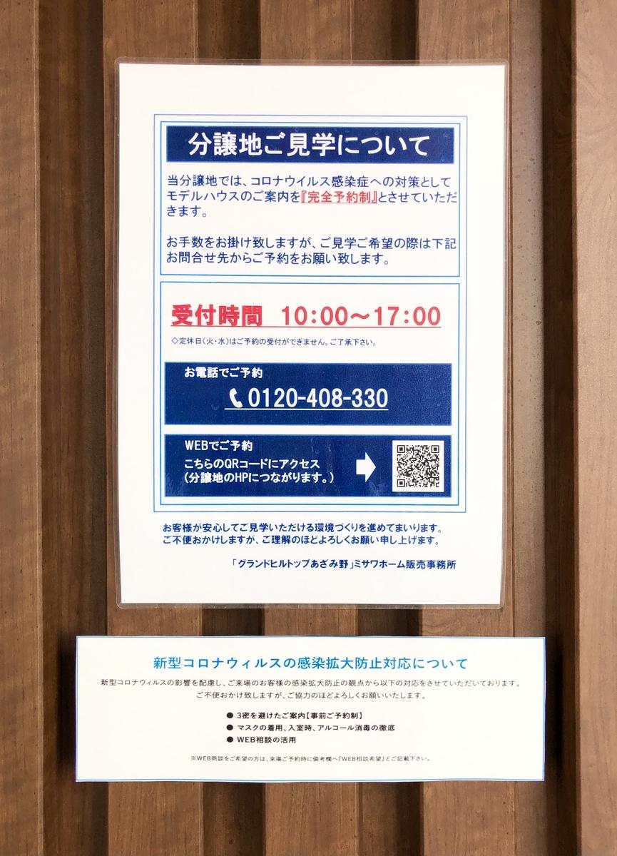 f:id:misawahome:20210108133458j:plain