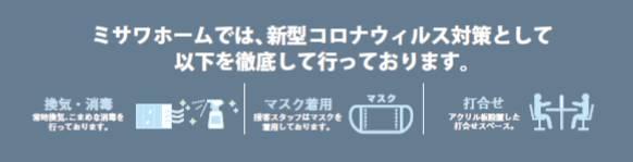 f:id:misawahome:20210213135853j:plain