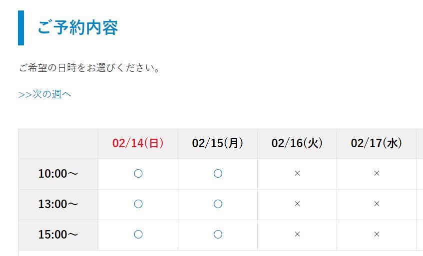 f:id:misawahome:20210213163909j:plain