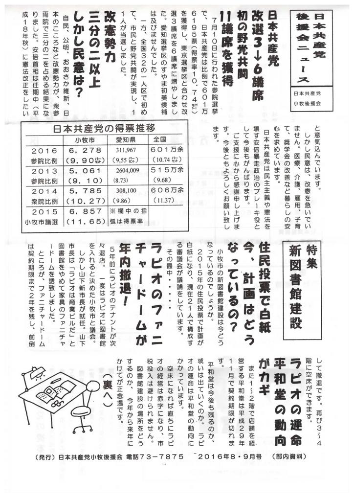 f:id:misayoinagaki:20160816160423j:plain