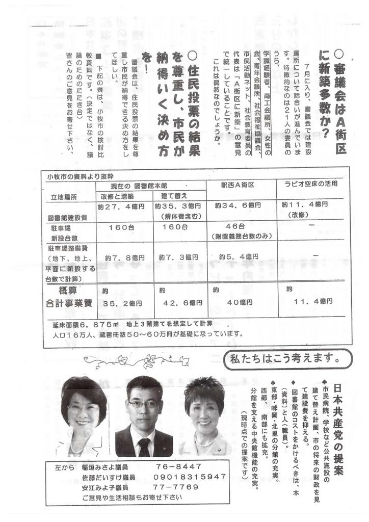 f:id:misayoinagaki:20160816160544j:plain