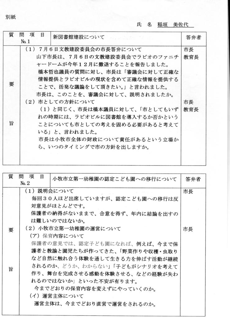 f:id:misayoinagaki:20161025125805j:plain