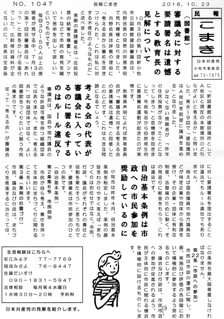 f:id:misayoinagaki:20161025130046j:plain