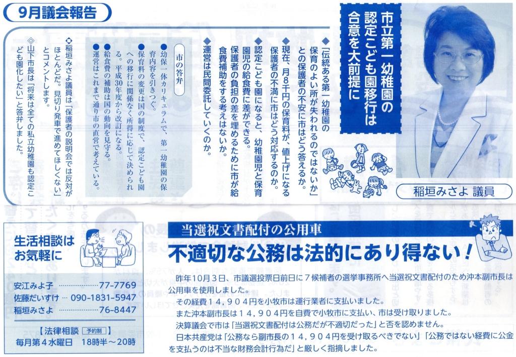 f:id:misayoinagaki:20161025130356j:plain