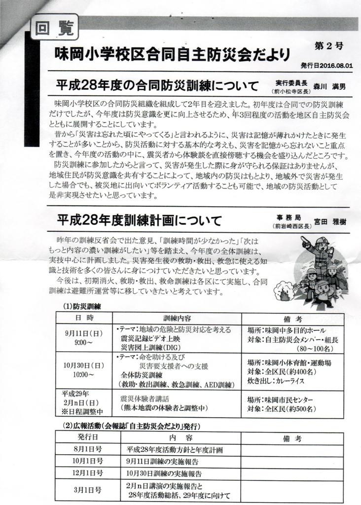 f:id:misayoinagaki:20161102110505j:plain