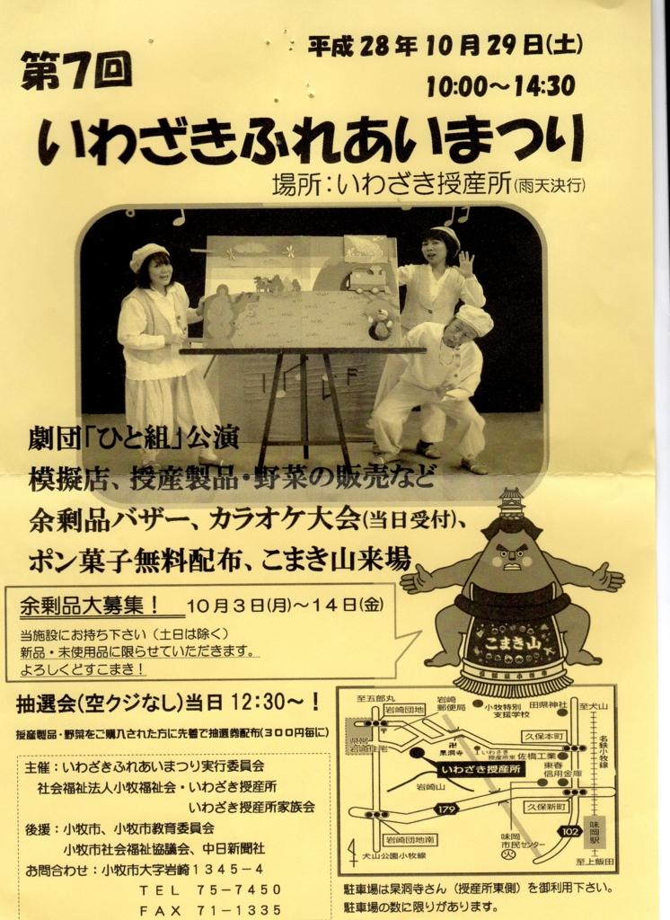 f:id:misayoinagaki:20161102110816j:plain