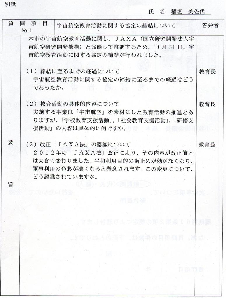 f:id:misayoinagaki:20161230155644j:plain