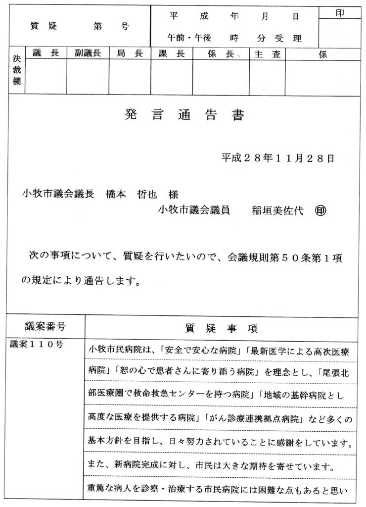 f:id:misayoinagaki:20161230161912j:plain