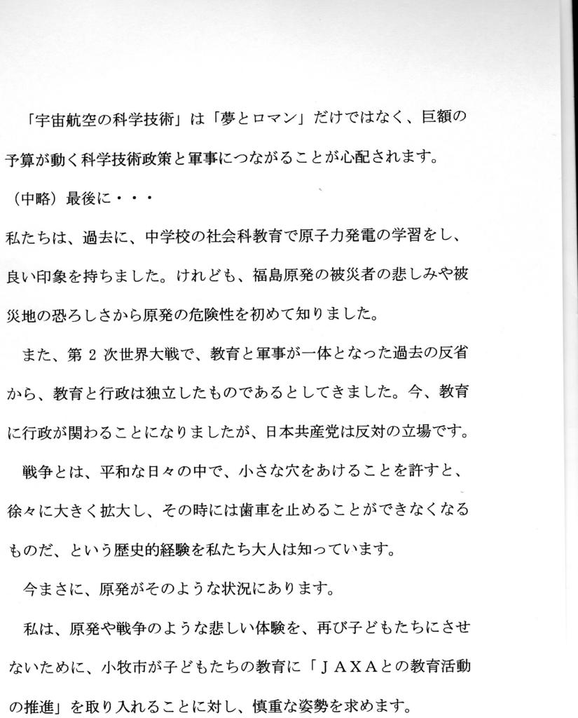 f:id:misayoinagaki:20161230163840j:plain