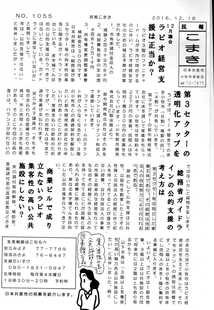 f:id:misayoinagaki:20161230171223j:plain