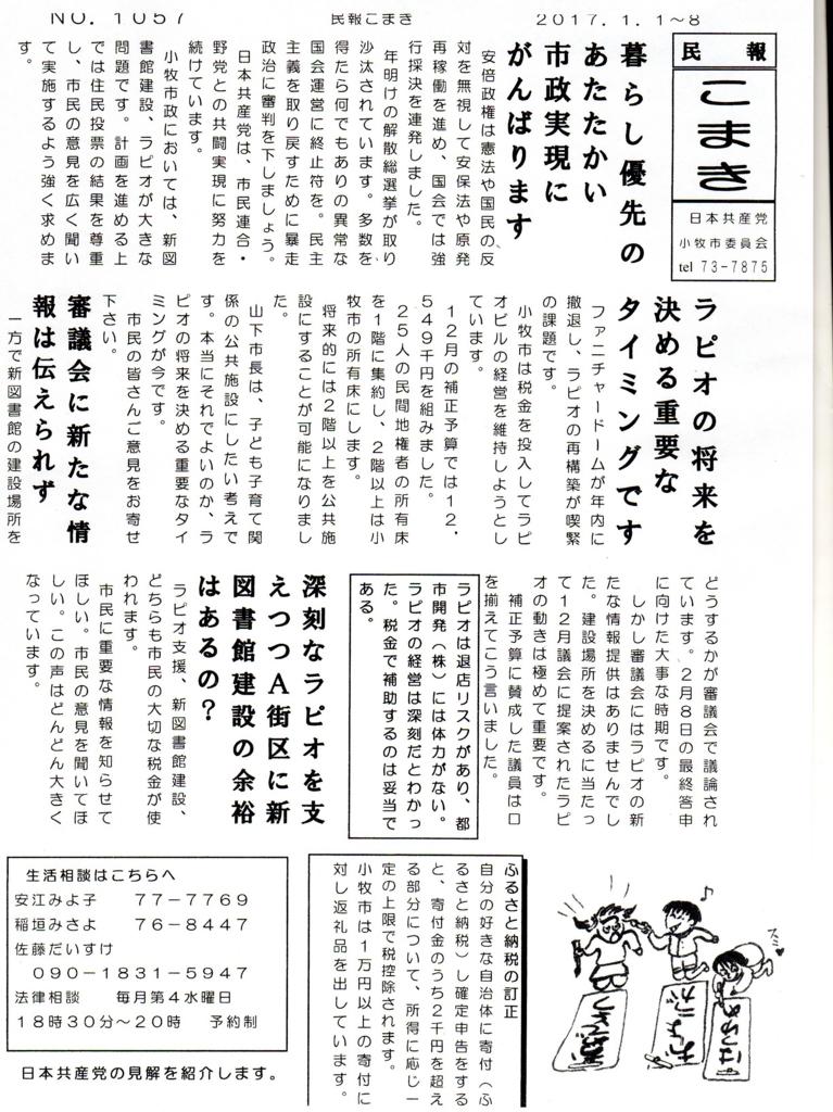 f:id:misayoinagaki:20161230171330j:plain