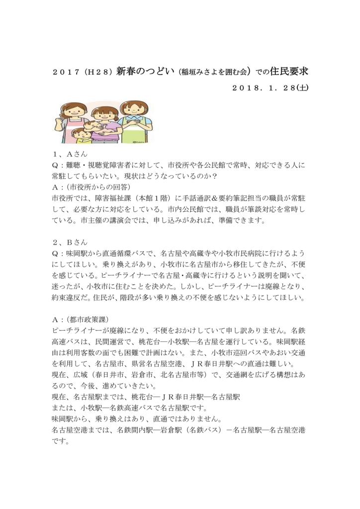 f:id:misayoinagaki:20170212105139j:plain