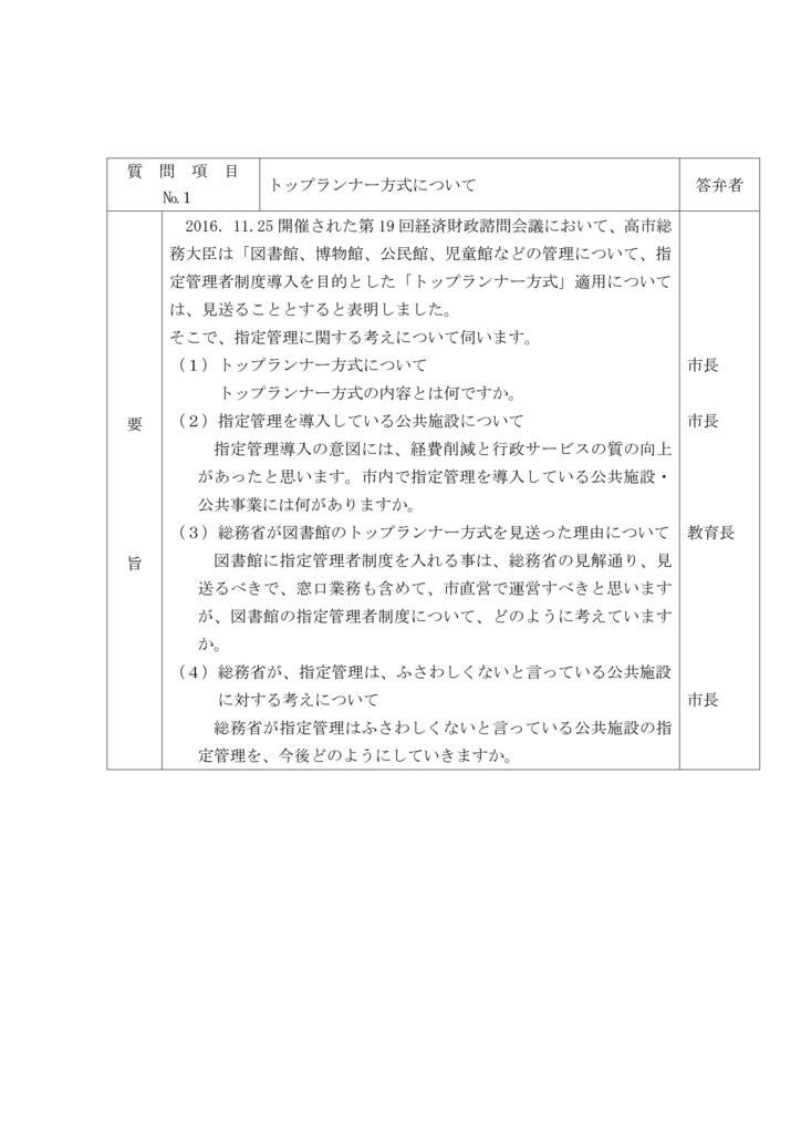 f:id:misayoinagaki:20170326105028j:plain