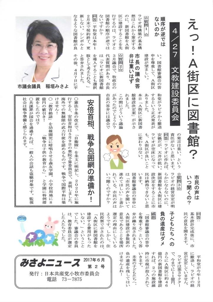 f:id:misayoinagaki:20170611103727j:plain