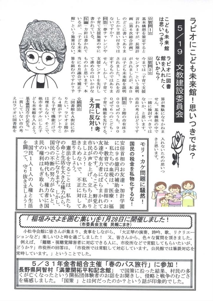 f:id:misayoinagaki:20170611103852j:plain