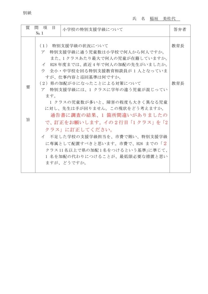 f:id:misayoinagaki:20170709094523j:plain