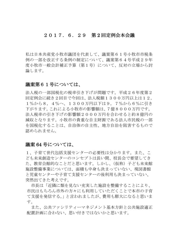 f:id:misayoinagaki:20170710083156j:plain