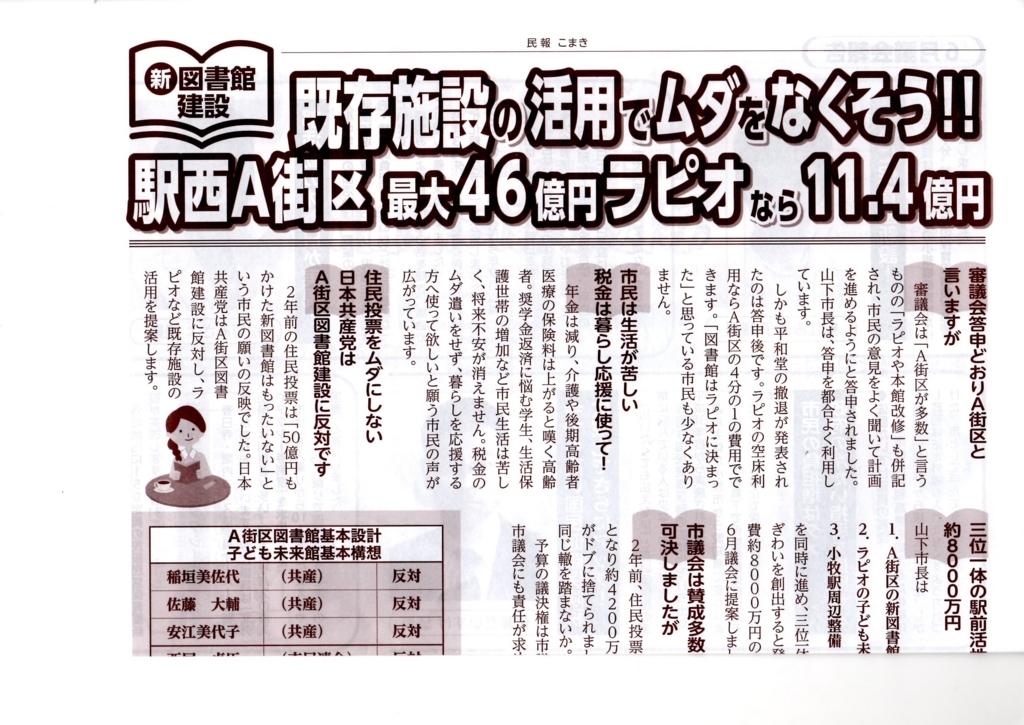 f:id:misayoinagaki:20170803103440j:plain