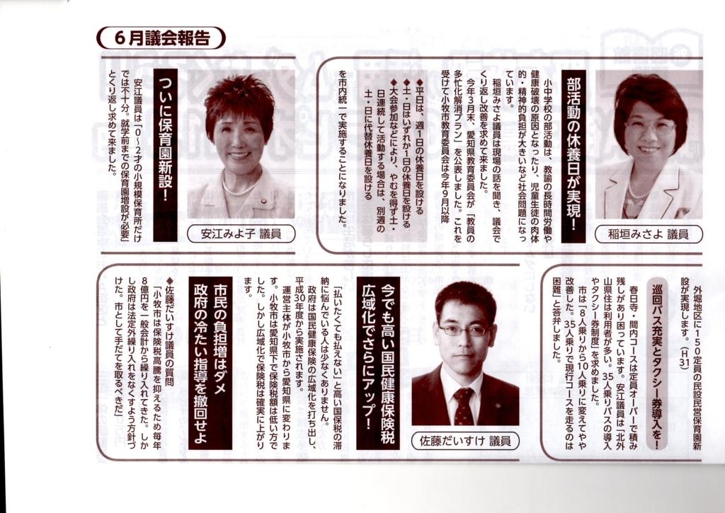 f:id:misayoinagaki:20170803103533j:plain