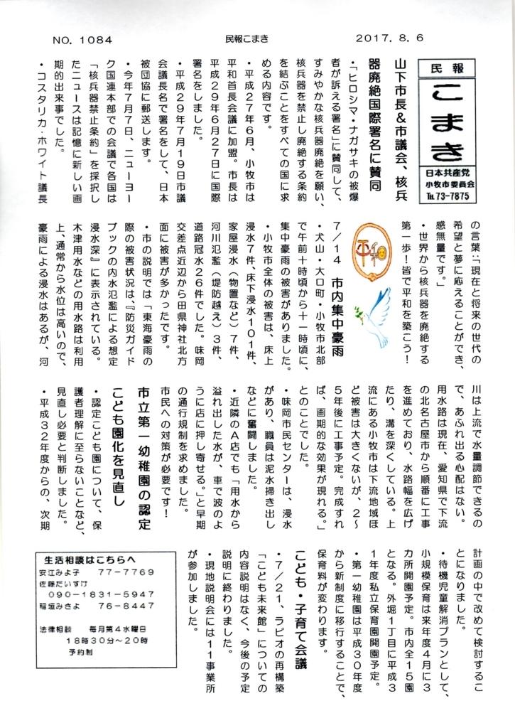 f:id:misayoinagaki:20170803103617j:plain