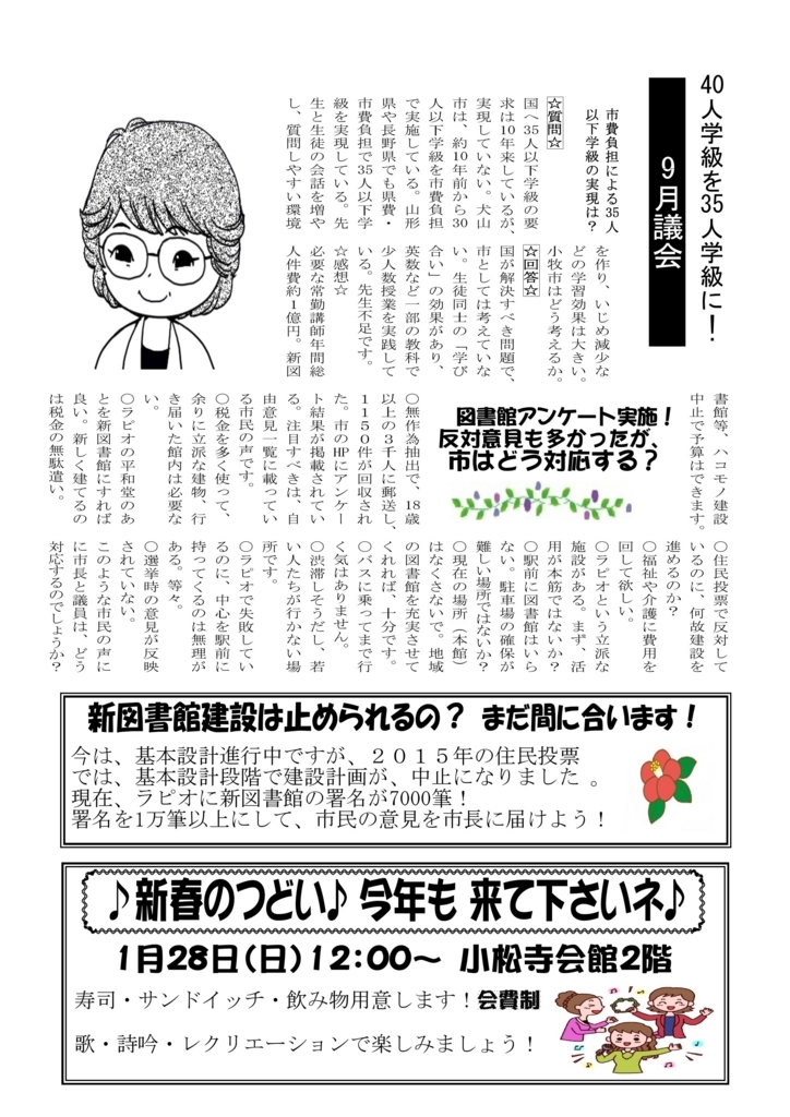 f:id:misayoinagaki:20180115123956j:plain