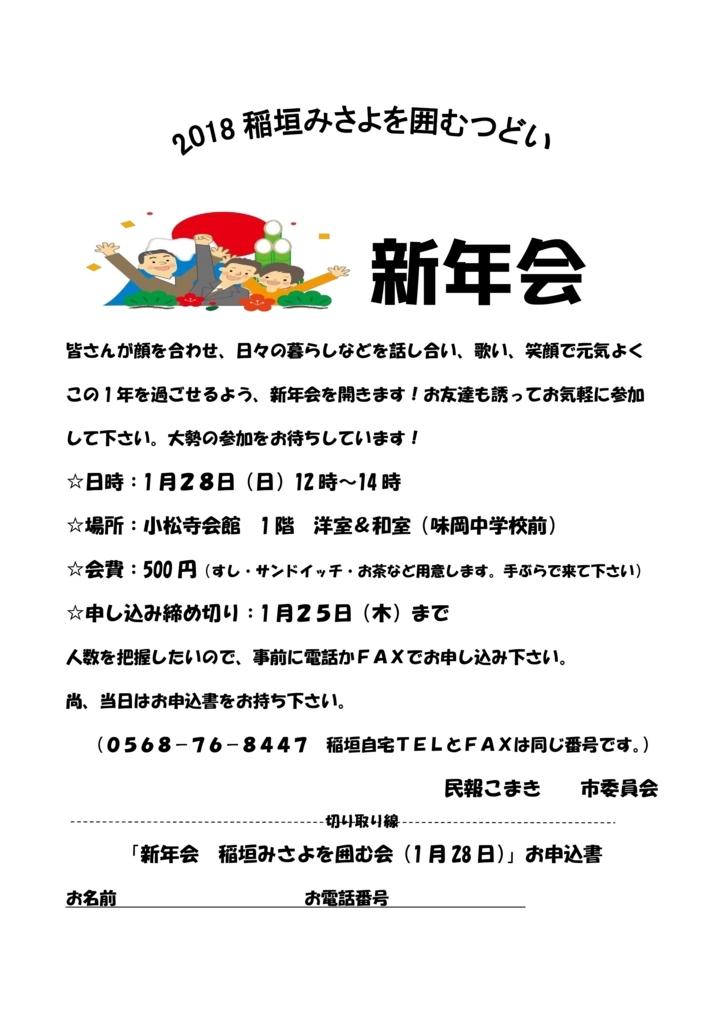 f:id:misayoinagaki:20180115133313j:plain