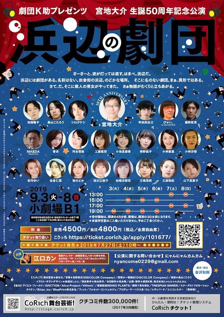 f:id:mishima-yuuri:20190720020417j:image