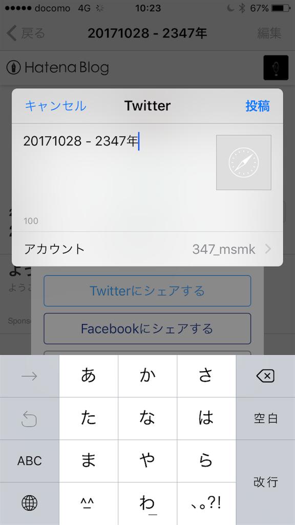 f:id:mishima0013:20171029102520p:image