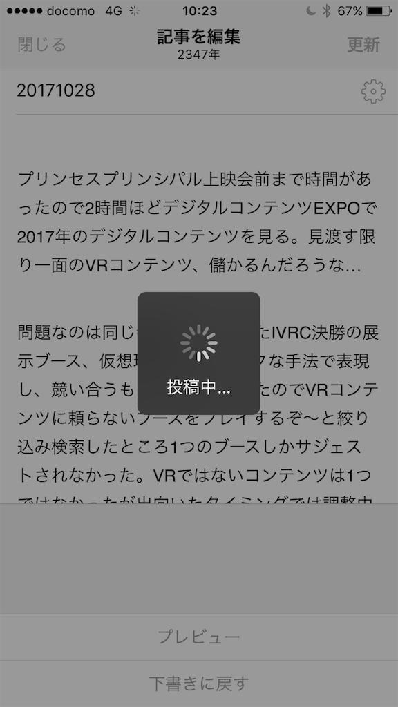 f:id:mishima0013:20171029103654p:image