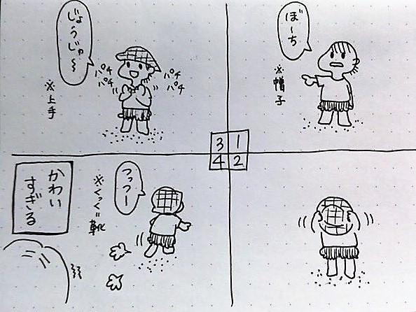 f:id:mishimasaiko:20171001232948j:plain