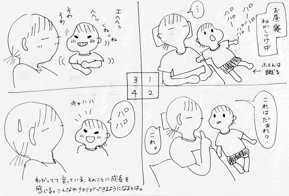 f:id:mishimasaiko:20171018010123j:plain