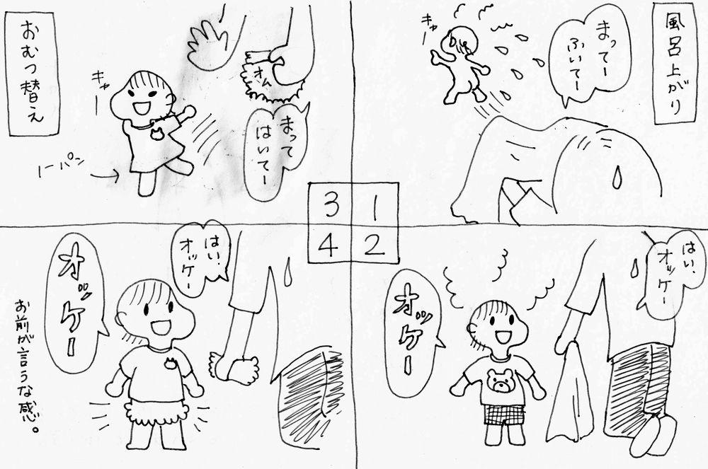 f:id:mishimasaiko:20171023012907j:plain