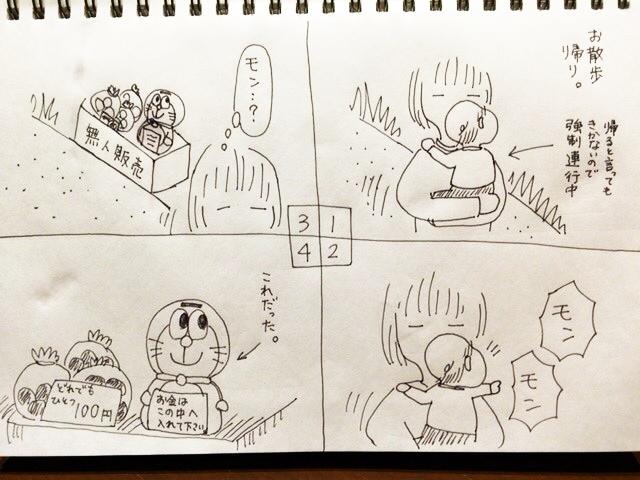 f:id:mishimasaiko:20171026103421j:plain