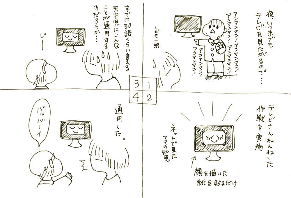 f:id:mishimasaiko:20171105145141j:plain