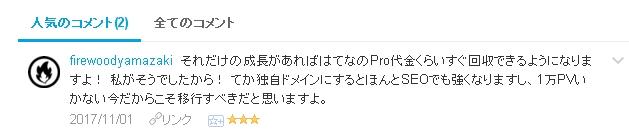 f:id:mishimasaiko:20171107135705j:plain