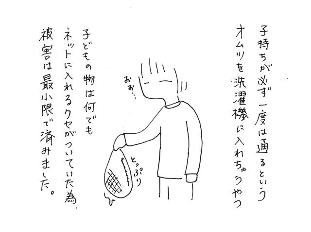 f:id:mishimasaiko:20180304051333j:plain