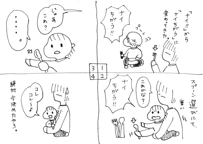 f:id:mishimasaiko:20180304055457j:plain