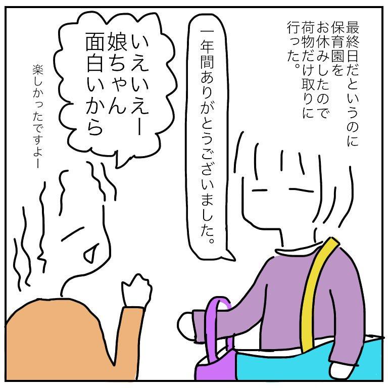 f:id:mishimasaiko:20180424153655j:plain
