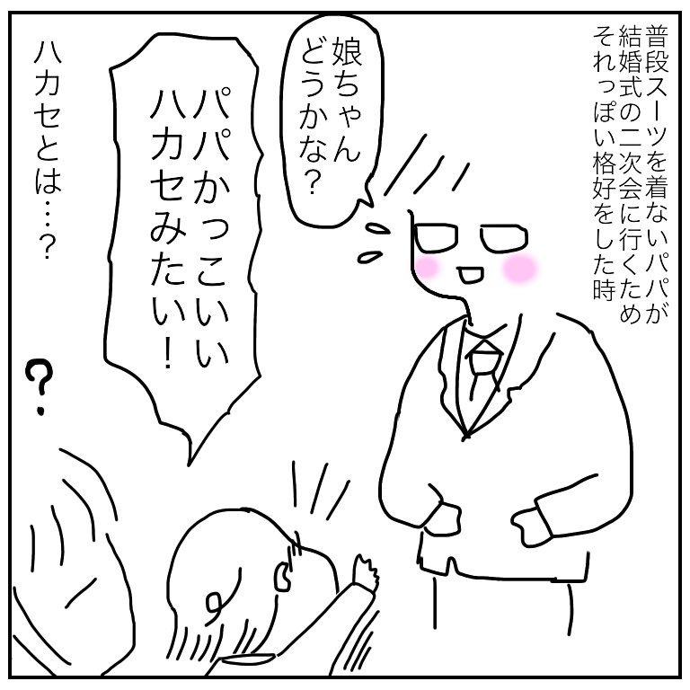 f:id:mishimasaiko:20180425102524j:plain