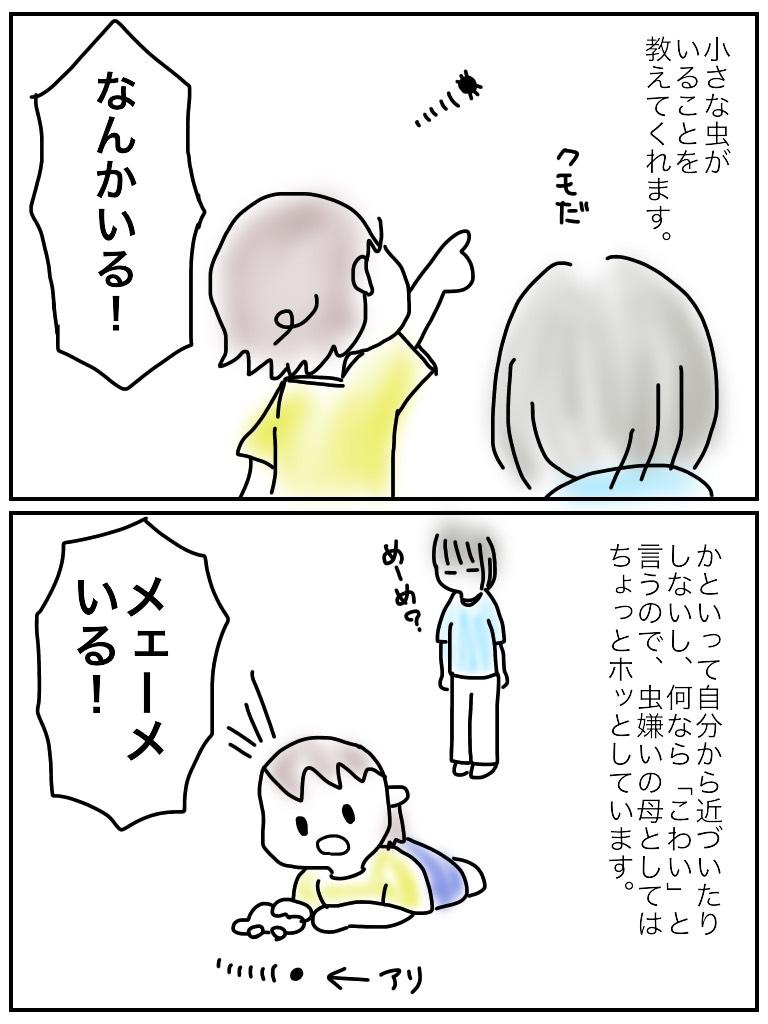 f:id:mishimasaiko:20180727103201j:plain