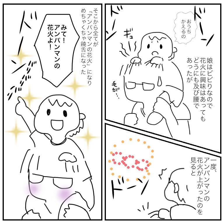 f:id:mishimasaiko:20180815132046j:plain