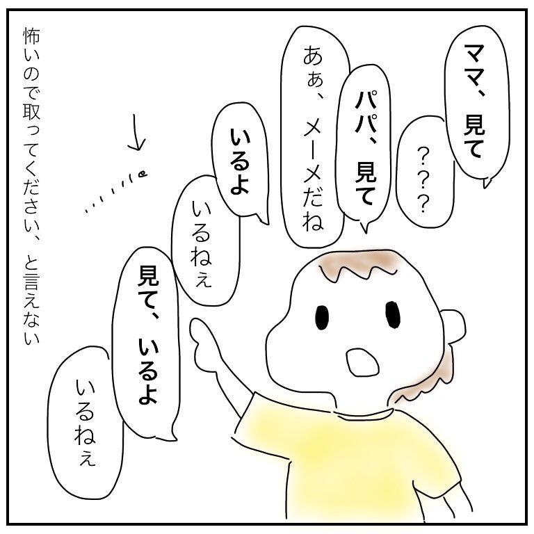 f:id:mishimasaiko:20180827110058j:plain