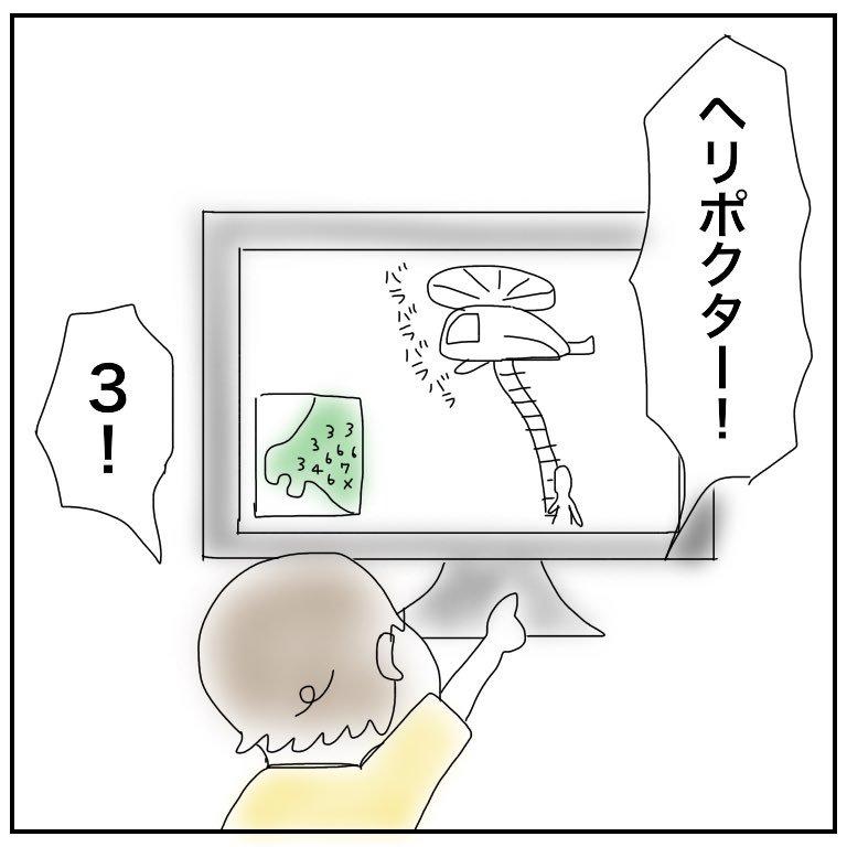 f:id:mishimasaiko:20180917104512j:plain