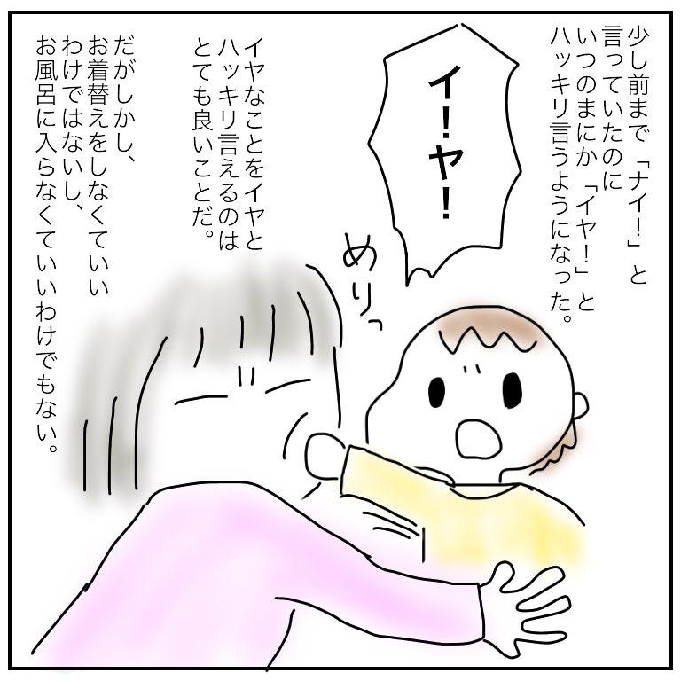 f:id:mishimasaiko:20181029172256j:plain