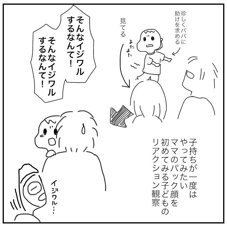 f:id:mishimasaiko:20181029172335j:plain
