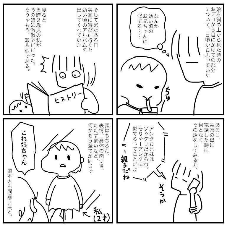 f:id:mishimasaiko:20181124164456j:plain